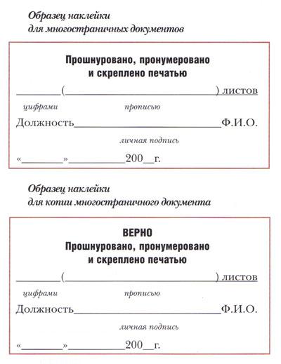 Наклейка на сшитые документы 52
